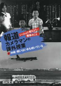 沖縄・戦いはいまも続いている 報道カメラマンの課外授業 : いっしょに考えよう、戦争のこと / 石川文洋写真・文