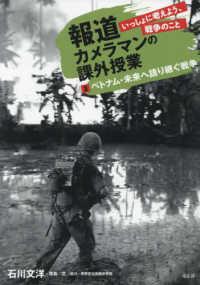 ベトナム・未来へ語り継ぐ戦争 報道カメラマンの課外授業 : いっしょに考えよう、戦争のこと / 石川文洋写真・文