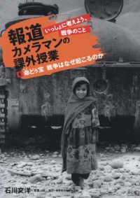 命どぅ宝 戦争はなぜ起こるのか 報道カメラマンの課外授業 : いっしょに考えよう、戦争のこと / 石川文洋写真・文