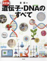 遺伝子・DNAのすべて