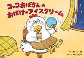 コッコおばさんのおばけのアイスクリーム コッコおばさんシリーズ