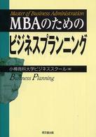 MBAのためのビジネスプランニング Master of Business Administration