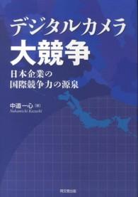 デジタルカメラ大競争 日本企業の国際競争力の源泉 高知大学経済学会研究叢書