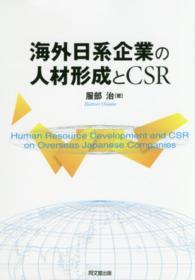 海外日系企業の人材形成とCSR = Human Resource Development and CSR on Overseas Japanese Companies