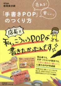 「手書きPOP」のつくり方 売れる!楽しい! DO BOOKS