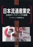 日本流通産業史 日本的マーケティングの展開 マーケティング史研究会実践史シリーズ