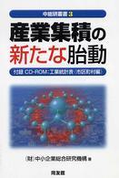 産業集積の新たな胎動 [本体] 中総研叢書