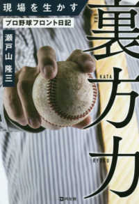 現場を生かす裏方力 プロ野球フロント日記
