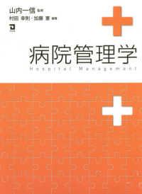 病院管理学