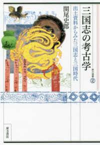 三国志の考古学 出土資料からみた三国志と三国時代 東方選書 ; 52