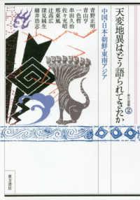 天変地異はどう語られてきたか 中国・日本・朝鮮・東南アジア