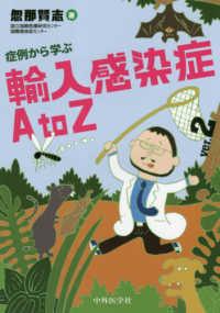 症例から学ぶ輸入感染症AtoZ Ver.2