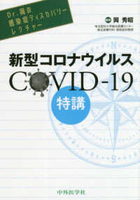 新型コロナウイルスCOVID-19特講 Dr.岡の感染症ディスカバリーレクチャー