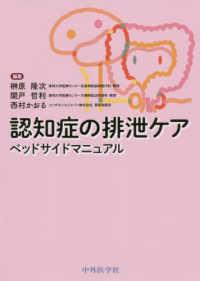 認知症の排泄ケアベッドサイドマニュアル