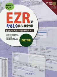 無料統計ソフトEZRでやさしく学ぶ統計学 EBMの実践から臨床研究まで. 改訂3版