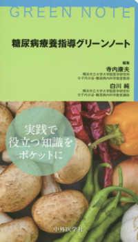 糖尿病療養指導グリーンノート
