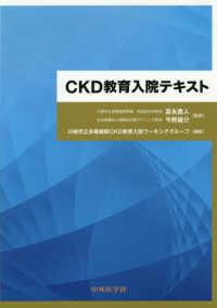 CKD教育入院テキスト