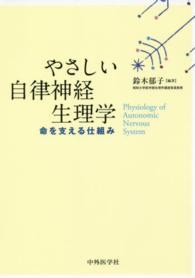 やさしい自律神経生理学 命を支える仕組み  Physiology of autonomic nervous system