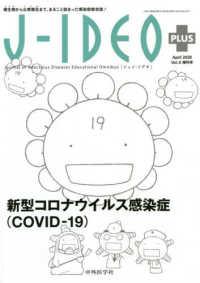 J-IDEO PLUS : J-IDEO vol.4 増刊号 新型コロナウイルス感染症(COVID-19)