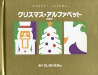 クリスマス・アルファベット 特装版 めくりしかけえほん
