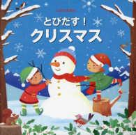 とびだす!クリスマス とびだししかけえほん