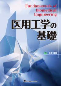 医用工学の基礎 Fundamentals of biomedical engineering