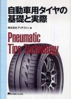 自動車用タイヤの基礎と実際 Pneumatic tire technology