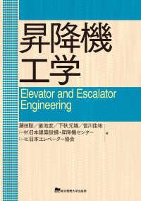 昇降機工学 Elevator and escalator engineering