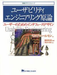 ユーザビリティエンジニアリング原論 ユーザーのためのインタフェースデザイン 情報デザインシリーズ