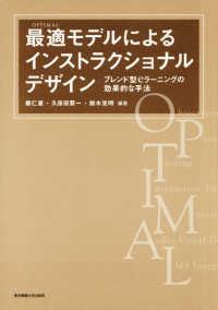 最適 (OPTIMAL) モデルによるインストラクショナルデザイン ブレンド型eラーニングの効果的な手法