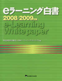 eラーニング白書 e-learning white paper