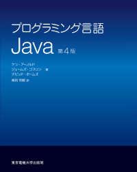 プログラミング言語Java