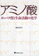 アミノ酸 タンパク質と生命活動の化学