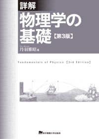 詳解物理学の基礎