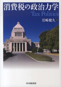 消費税の政治力学 tax politics
