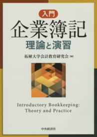 入門企業簿記 理論と演習