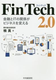 FinTech 2.0 金融とITの関係がビジネスを変える