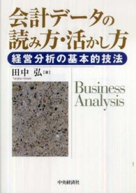 会計データの読み方・活かし方 経営分析の基本的技法