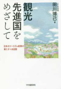 観光先進国をめざして 日本のツーリズム産業の果たすべき役割