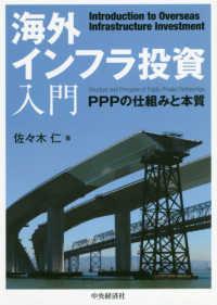 海外インフラ投資入門 PPPの仕組みと本質