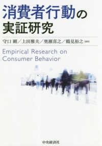 消費者行動の実証研究