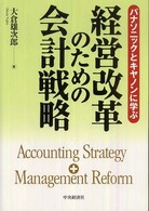 経営改革のための会計戦略 パナソニックとキヤノンに学ぶ