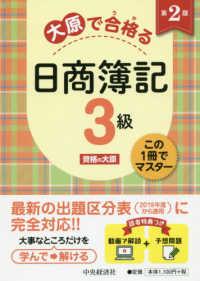 大原で合格 (うか) る日商簿記3級