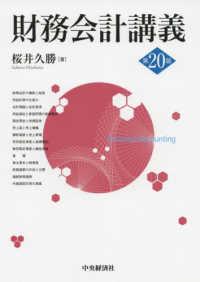 財務会計講義  第20版