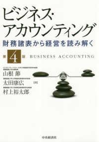 ビジネス・アカウンティング 財務諸表から経営を読み解く