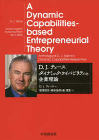 D.J.ティースダイナミック・ケイパビリティの企業理論 A dynamic capabilities-based entrepreneurial theory : anthology of D.J.Teece's dynamic capabilities perspective