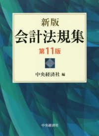 会計法規集  新版 第11版