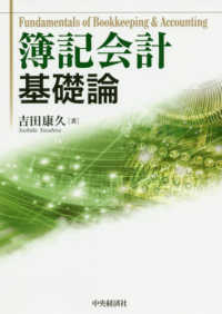 簿記会計基礎論 = Fundamentals of Bookkeeping & Accounting