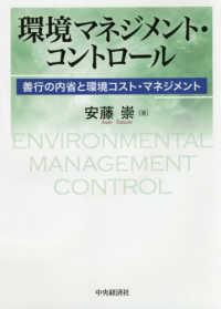 環境マネジメント・コントロール 善行の内省と環境コスト・マネジメント