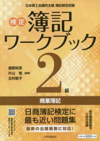 検定簿記ワークブック2級商業簿記 日本商工会議所主催簿記検定試験